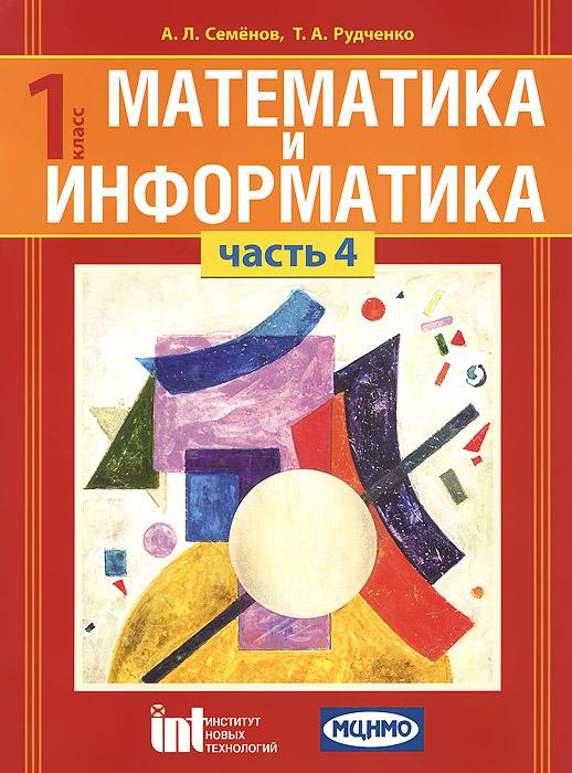 Математика и информатика. 1 класс. Учебное пособие. В 4 частях. Часть 4