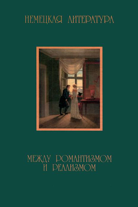Немецкая литература между романтизмом и реализмом. 1830-1870