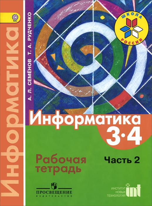 Информатика. 3-4 классы. Рабочая тетрадь. Часть 212296407Курс ИНФОРМАТИКА рассчитан на обучение в течение двух лет в объеме 34-68 ч в год. Программа курса предусматривает несколько различных вариантов работы с ним, в том числе как с использованием средств ИКТ, так и бескомпьютерный вариант. Курс издаётся в трёх частях: часть 1 (3 класс), часть 2 (3-4 классы), часть 3 (4 класс). В материалы каждой части курса входит учебник, рабочая тетрадь, тетрадь проектов, компьютерная составляющая и методическое пособие для учителя.