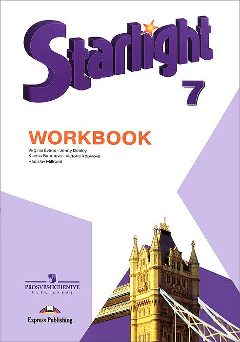 Starlight 7: Workbook / Английский язык. 7 класс. Рабочая тетрадь
