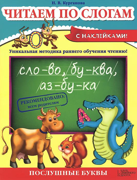 Читаем по слогам (+ наклейки)12296407Эффективная методика обучения чтению талантливого педагога с почти сорокалетним стажем. Эта замечательная книга станет первым учебником вашего малыша. С ее помощью он ознакомится с буквами, с легкостью выучит алфавит и научится читать. Задания разной сложности ни на минуту не дадут малышу заскучать! Работа с яркими наклейками разовьет мелкую моторику ребенка, упражнения с цепочками слогов научат составлять слова, а специально разработанные таблицы помогут закрепить полученные навыки чтения.