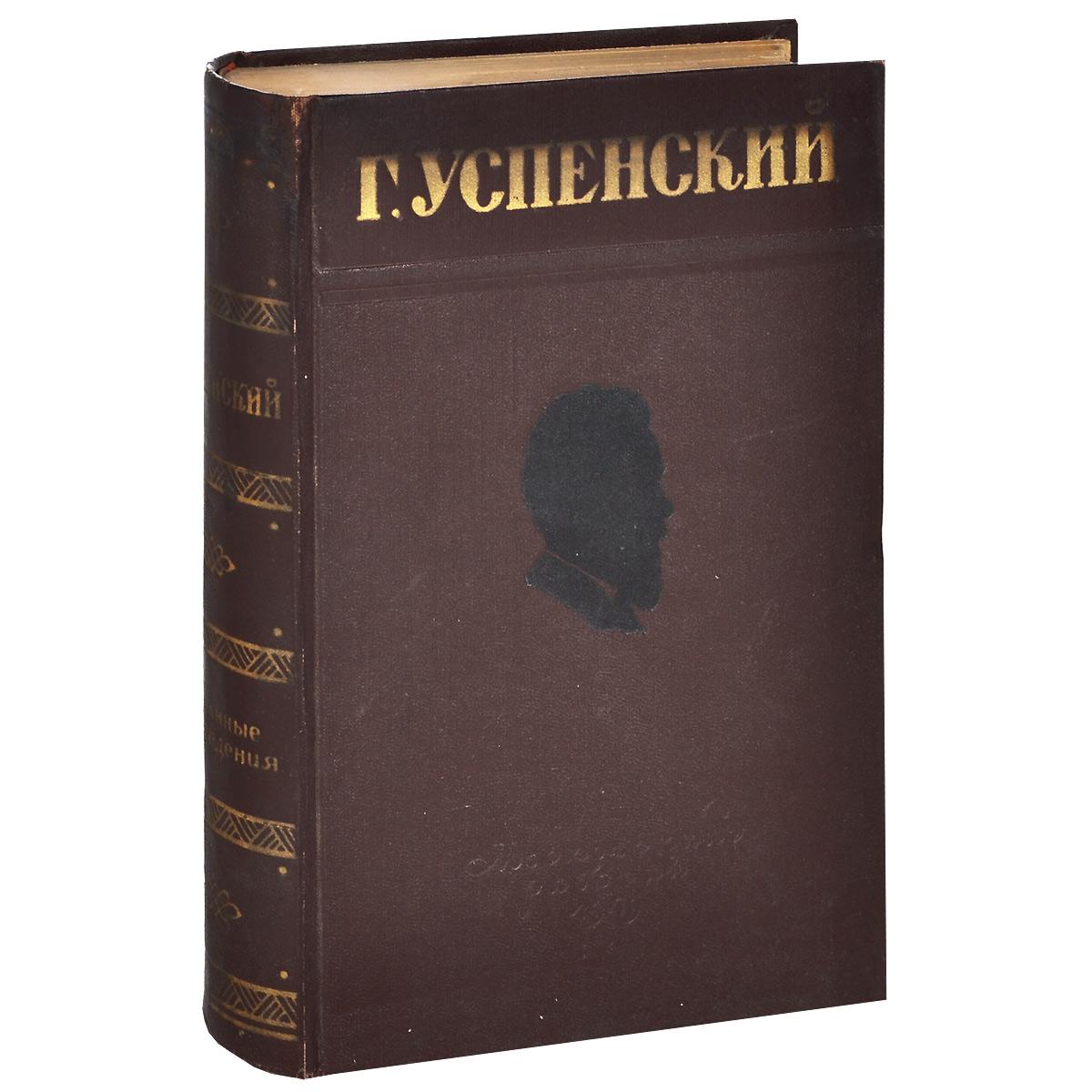 Г. Успенский. Избранные произведения