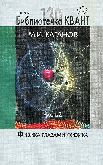 Физика глазами физиков. Библиотечка «Квант» выпуск 130. Приложение к журналу «Квант» №2/2014. Каганов М.И.