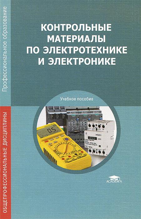 Контрольные материалы по электротехнике и электронике. Учебное пособие