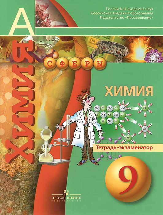 Химия. 9 класс. Тетрадь-экзаменатор