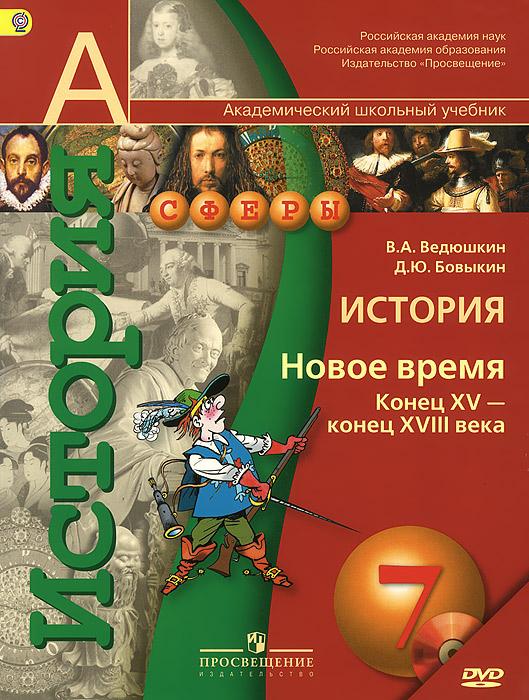 История. Новое время. Конец XV - конец XVIII века. 7 класс. Учебник (+ DVD-ROM)