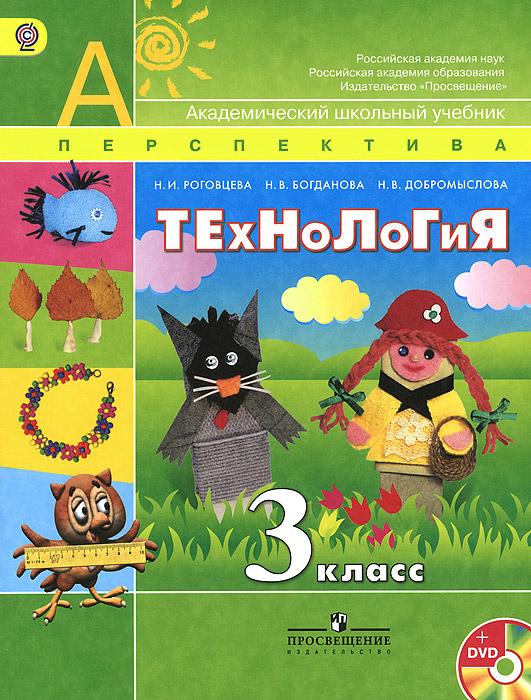 Технология. 3 класс. Учебник (+ DVD-ROM)