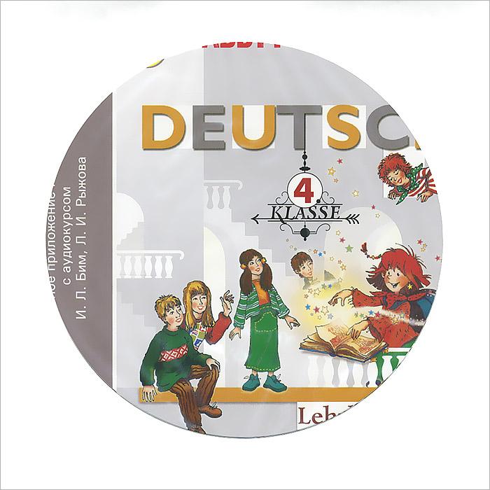 Deutsch: 4 Klasse: Lehrbuch / Немецкий язык. 4 класс. Учебник. В 2 частях (комплект из 2 книг + CD-ROM)