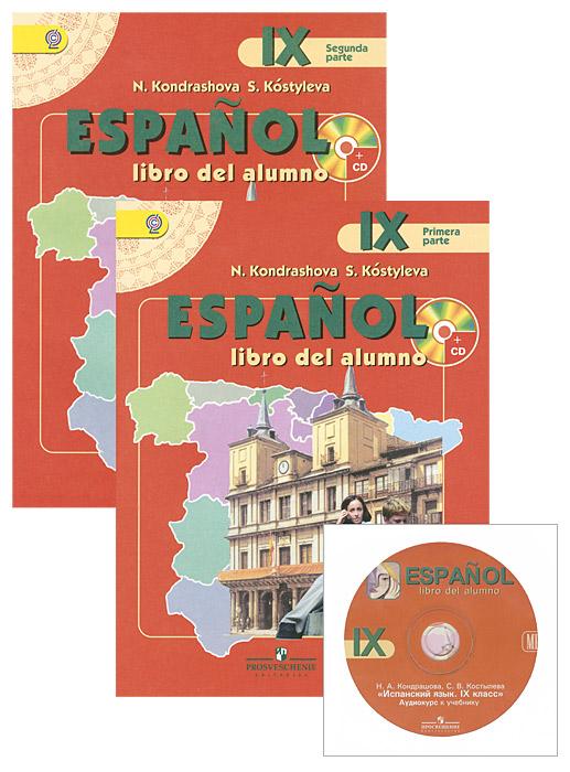 Espanol 9: Libro del alumno / Испанский язык. 9 класс. Учебник. В 2 частях (комплект + CD)