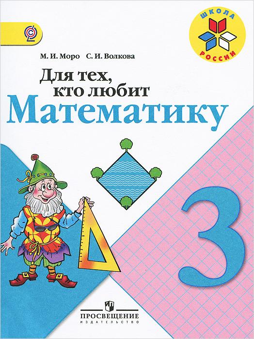 Для тех, кто любит математику. 3 класс