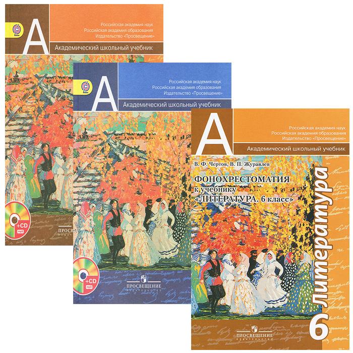 Литература. 6 класс. Учебник. В 2 частях (комплект из 2 книг + CD)