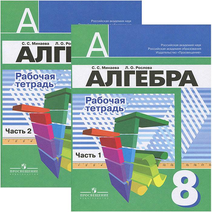 Алгебра. 8 класс. Рабочая тетрадь. В 2 частях (комплект из 2 книг)