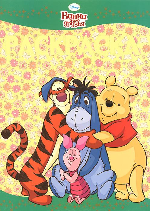 Винни и его друзья. Раскраска