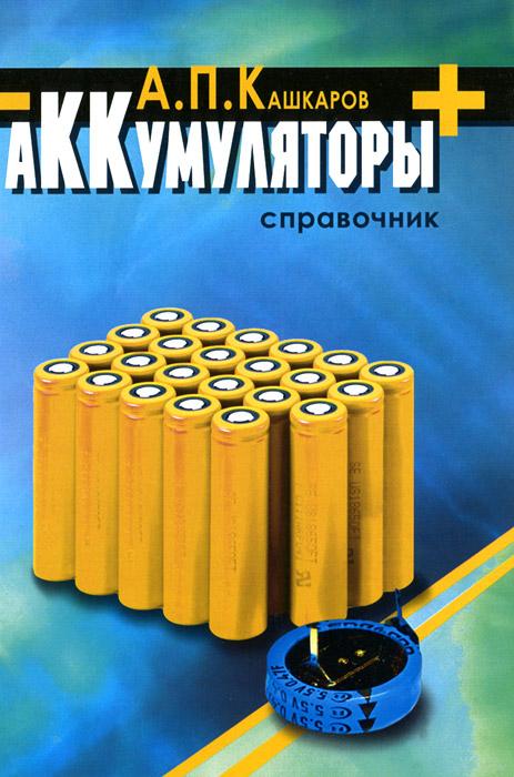 Аккумуляторы. Справочник ( 978-5-93037-261-8 )