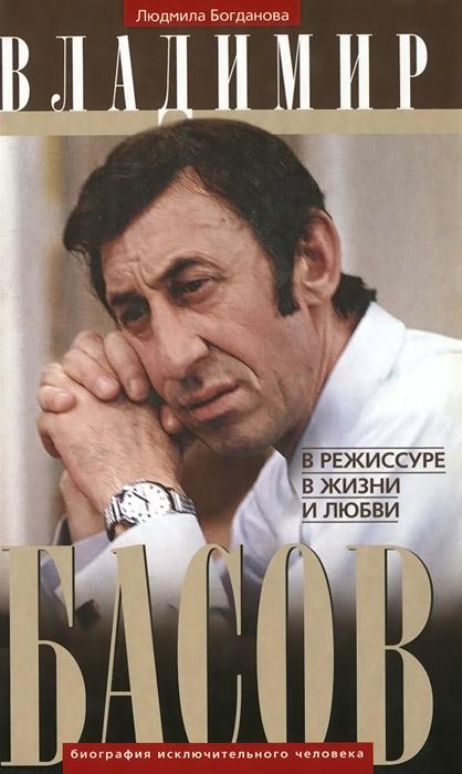 Владимир Басов. В режиссуре, в жизни и любви