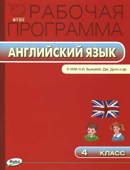 Английский язык. 4 класс. Рабочая программа. К УМК