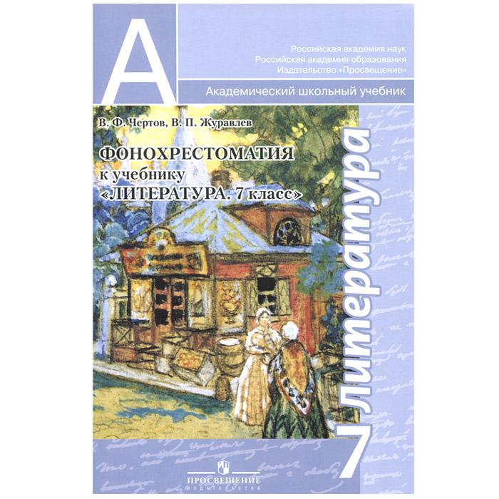 Литература. 7 класс. Учебник. В 2 частях (комплект из 2 книг + CD)