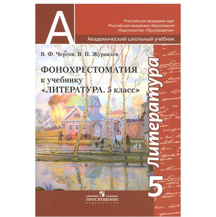 Литература. 5 класс. Учебник. В 2 частях (комплект + CD)