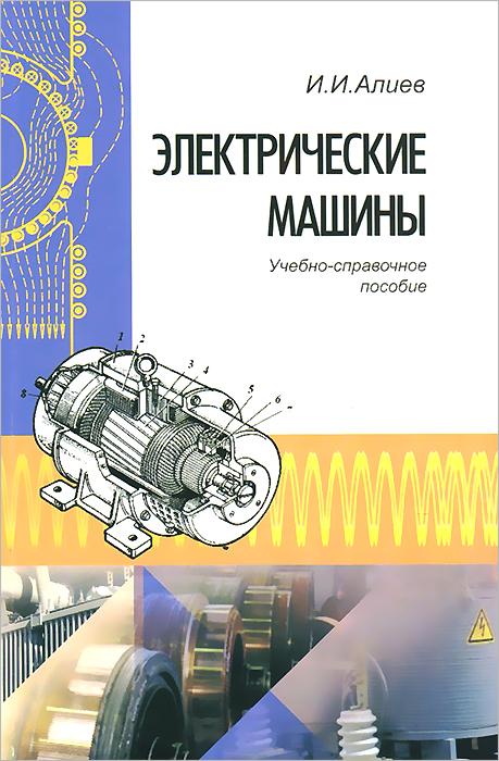 Электрические машины. Учебное пособие