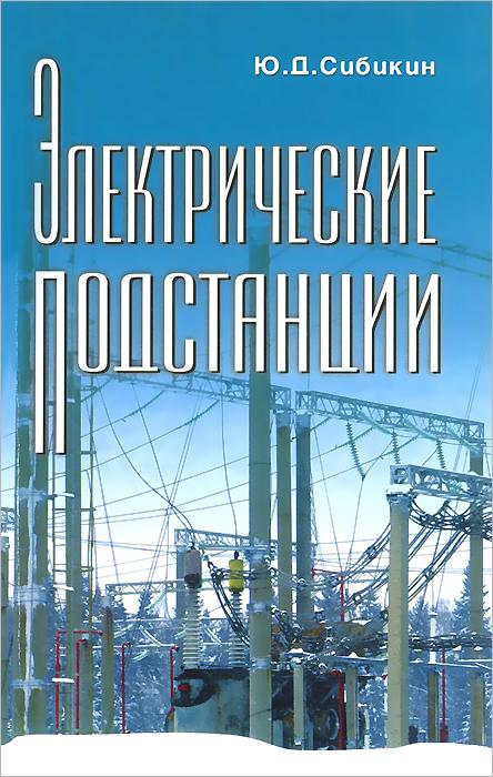 Электрические подстанции. Учебное пособие