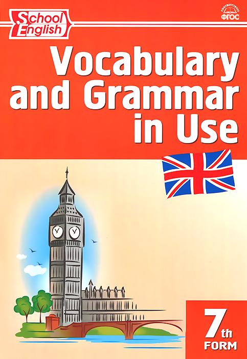 Vocabulary and Grammar in Use 7 /Английский язык. 7 класс. Сборник лексико-грамматических упражнений