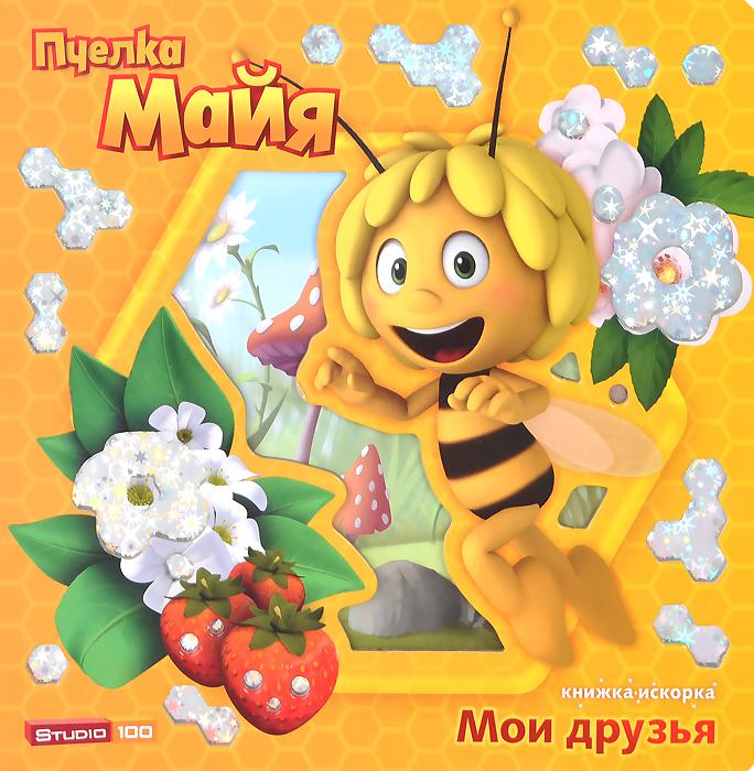 Пчелка Майя. Мои друзья