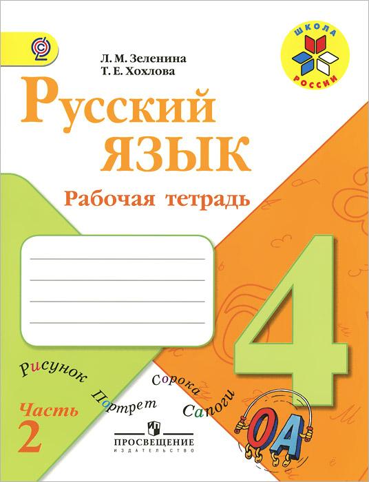 Русский язык. 4 класс. Рабочая тетрадь. В 2 частях (комплект из 2 книг)
