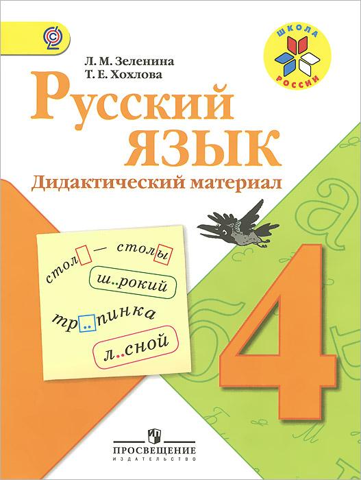 Русский язык. 4 класс. Дидактический материал