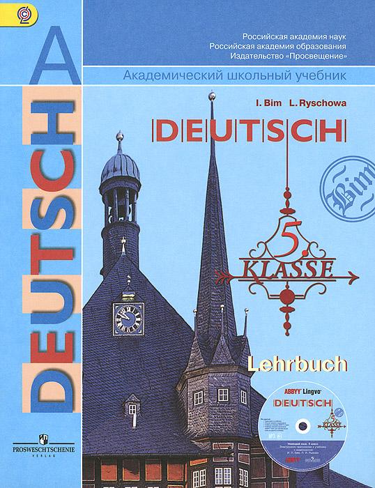 Deutsch 5: Lehrbuch / Немецкий язык. 5 класс. Учебник (+ CD-ROM)