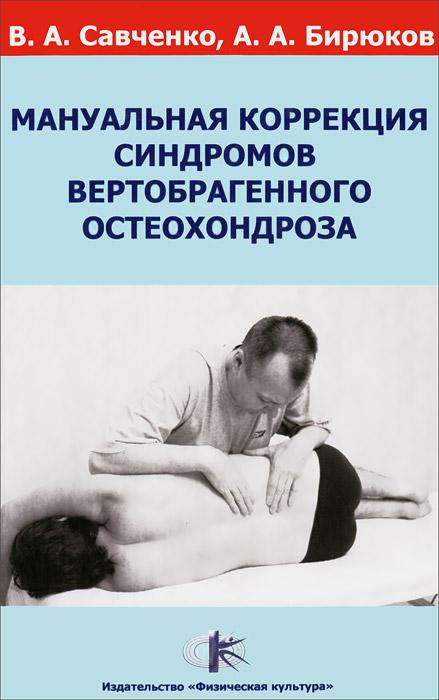 Мануальная коррекция синдромов вертеброгенного остеохондроза