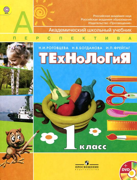 Технология. 1 класс. Учебник (+ CD-ROM)
