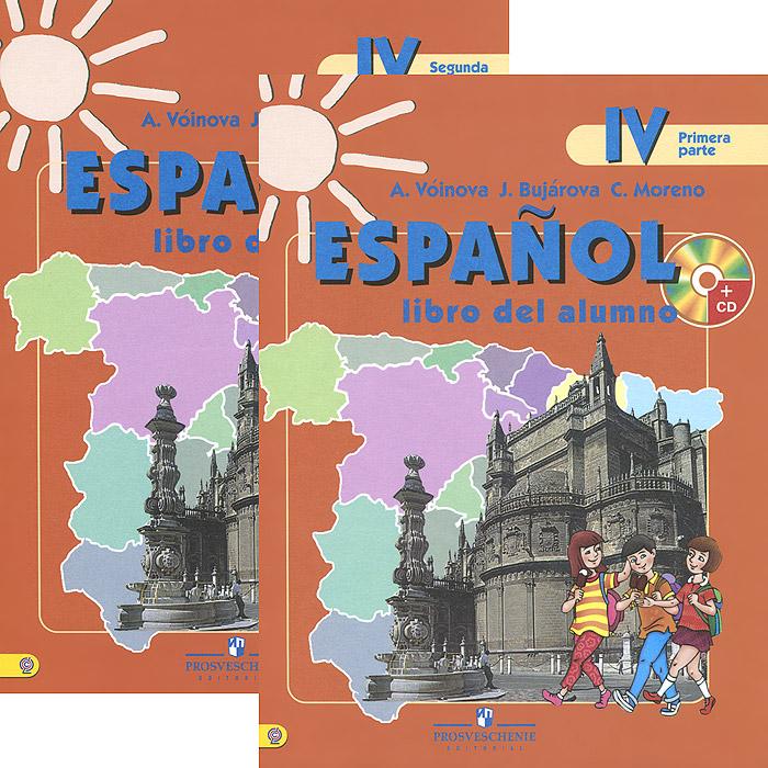 Espanol 4: Libro del alumno / Испанский язык. 4 класс. Учебник. В 2 частях (комплект + CD-ROM) ( 978-5-09-030901-1 )