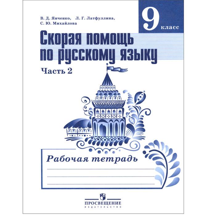 Русский язык. Скорая помощь. 9 класс. Рабочая тетрадь. В 2 частях (комплект из 2 книг)