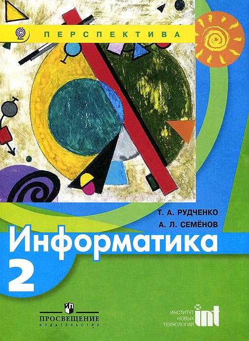 Информатика. 2 класс. Учебник