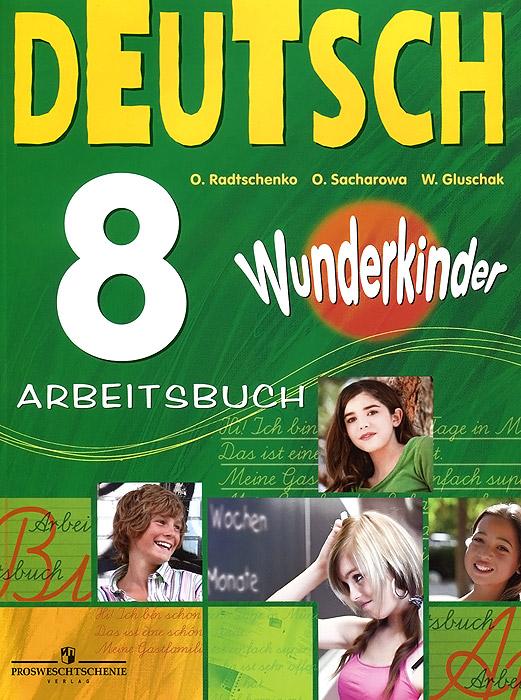 Немецкий язык. 8 класс. Рабочая тетрадь / Deutsch 8: Arbeitsbuch