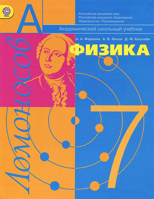 Физика. 7 класс. Молекулярная физика и термодинамика с элементами общей астрономии. Учебник