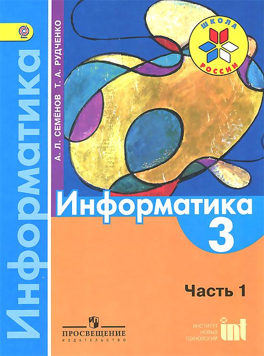 Информатика. 3 класс. Учебник. В 3 частях. Часть 112296407Курс ИНФОРМАТИКА рассчитан на обучение в течение двух лет в объеме 34-68 ч в год. Программа курса предусматривает несколько различных вариантов работы с ним, в том числе как с использованием средств ИКТ, так и бескомпьютерный вариант. Курс издаётся в трёх частях: часть 1 (3 класс), часть 2 (3-4 классы), часть 3 (4 класс). В материалы каждой части курса входит учебник, рабочая тетрадь, тетрадь проектов, компьютерная составляющая и методическое пособие для учителя.