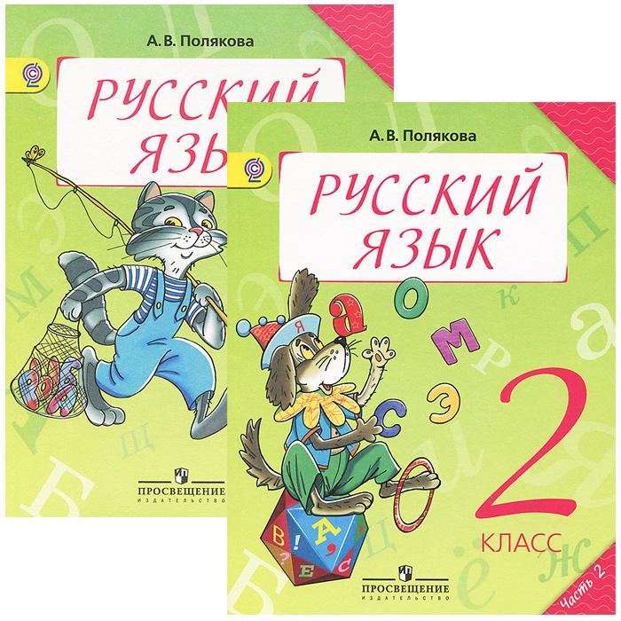 Русский язык. 2 класс. Учебник. В 2 частях (комплект из 2 книг)
