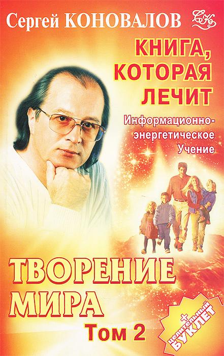 Сергей Коновалов Творение Мира. Том 2