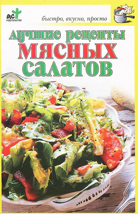 Самые лучшие и вкусные рецепты салатов