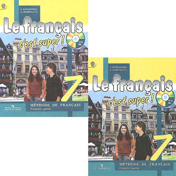 Le francais 7: C'est super! Methode de francais / Французский язык. 7 класс. Учебник. В 2 частях (комплект из 2 книг + CD)