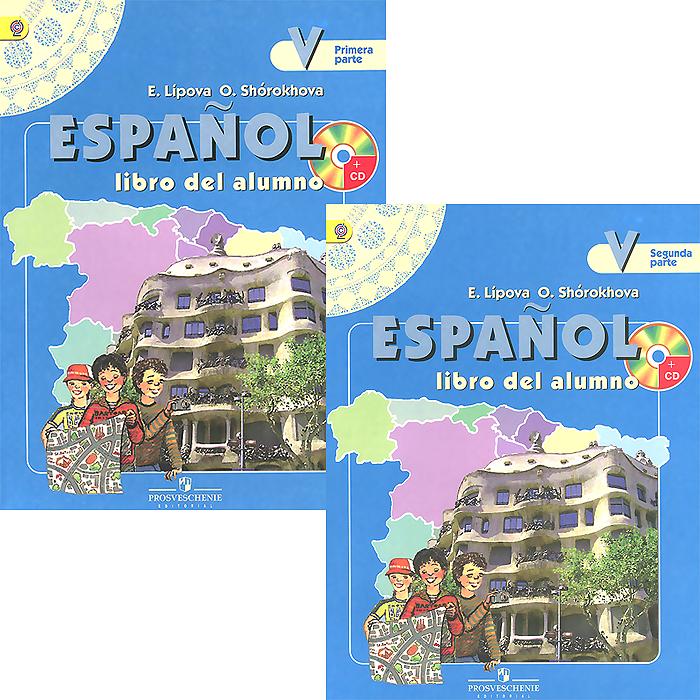 Espanol 5: Libro del alumno / Испанский язык. 5 класс. Учебник. В 2 частях (комплект из 2 книг + CD)