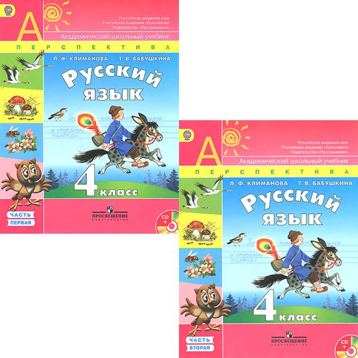 Русский язык. 4 класс. Учебник. В 2 частях (комплект из 2 книг + CD-ROM)