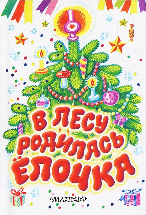 Подробнее о В лесу родилась елочка степанов в в новогоднюю ночь стихи