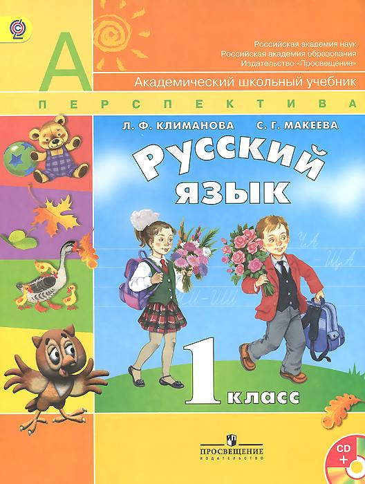 Русский язык. 1 класс. Учебник (+ CD)