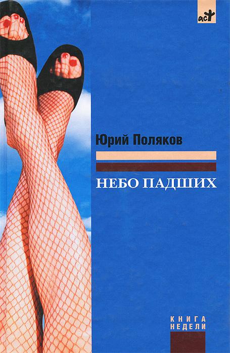 Юрий Поляков Небо падших
