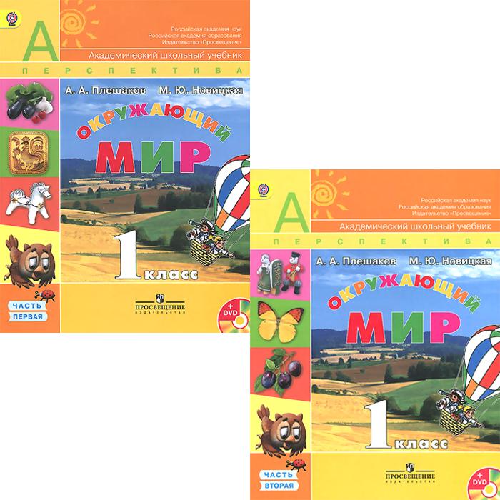 Окружающий мир. 1 класс. Учебник. В 2 частях (комплект из 2 книг + DVD)
