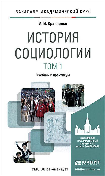 История социологии. В 2 томах. Том 1. Учебник и практикум