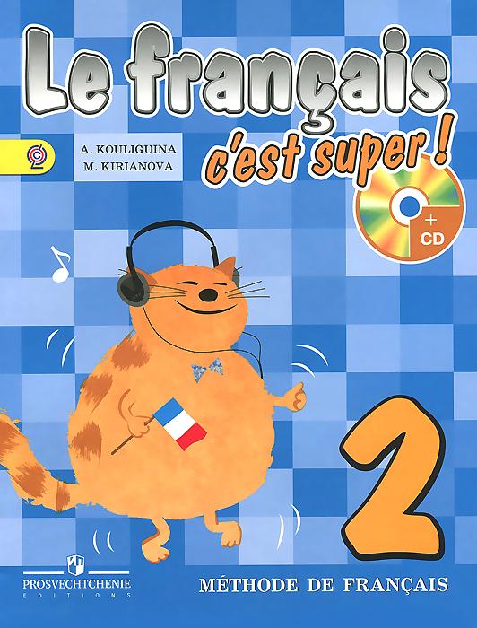 Le francais 2: C'est super! Methode de francais / Французский язык. 2 класс. Учебник (+ CD)