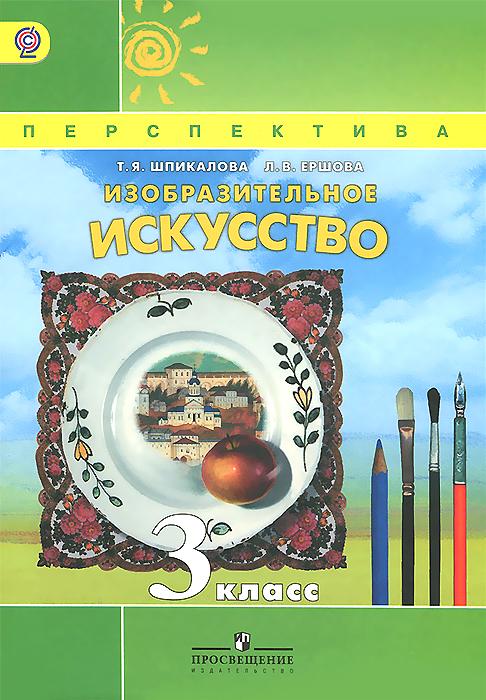 Изобразительное искусство. 3 класс. Учебник